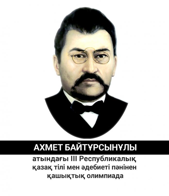 Ахмет Байтұрсынұлы олимпиадасы