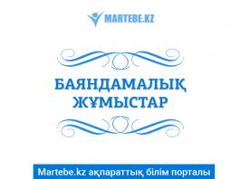 Қазақ тілі-қазақ халқының ана тілі.