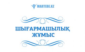 Қазыналы білім ордасы – ҚазҰУ!