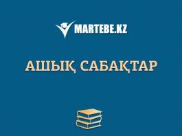 «Ормандағы ертегі» атты ұйымдастырылған ашық оқу қызметінің конспектісі