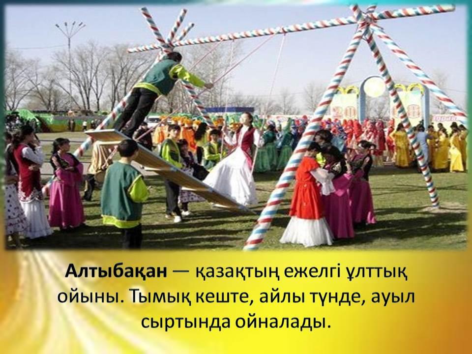 Картинки по запросу қазақтың ұлттық ойындары