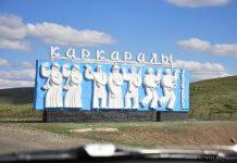 Қарқаралы ауданы