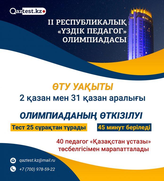 ІІ Республикалық «Үздік педагог» қашықтық олимпиадасы басталды!!!