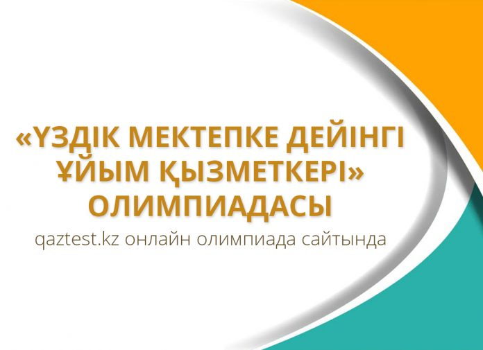 Үздік МДҰҚ