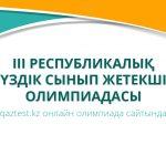 ІІІ республикалық «Үздік сынып жетекші» олимпиадасы