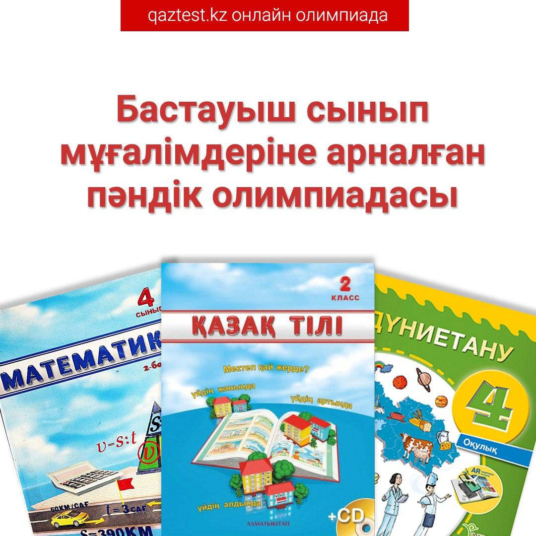 Е.Бекмаханов атындағы Қазақстан тарихы олимпиадасы