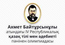 Ахмет Байтұрсынұлы атындағы олимпиадасы