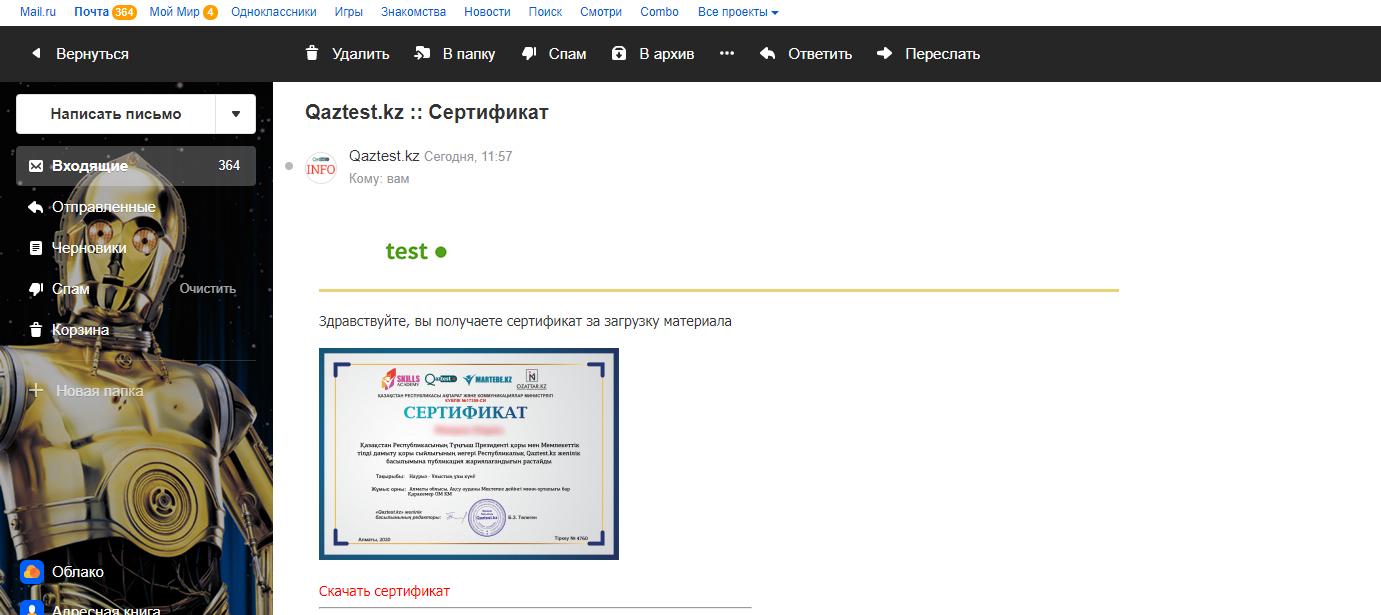Сертификатты почтадан жүктеу