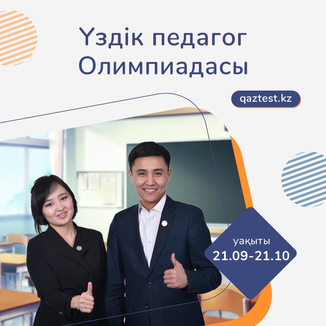 Үздік педагог 2020