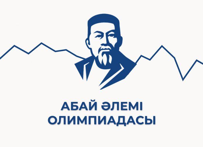 Абай әлемі